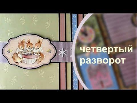 КУЛИНАРНАЯ КНИГА мастер-класс (4 часть)