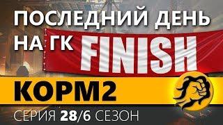 КOPM2. ПОСЛЕДНИЙ ДЕНЬ НА ГК. 28 серия. 6 сезон (Последняя серия в сезоне)