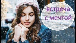 ВСТРЕЧА С МЕЧТОЙ\_/Романтические  душевные фильмы