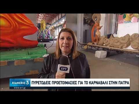 Πυρετώδεις προετοιμασίες για το καρναβάλι στην Πάτρα | 17/02/2020 | ΕΡΤ