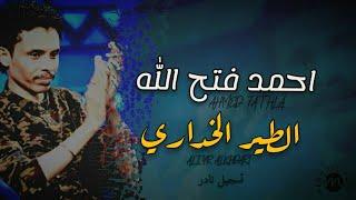 احمد فتح الله - الطير الخداري | تسجيل نادر | High Quality ليالي تيتو اغاني سودانية 2020