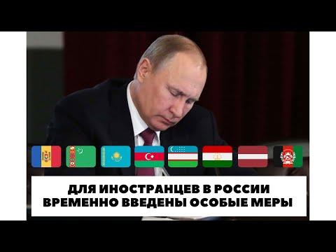 В России отменили оплату патента для иностранных граждан (Молдавская диаспора СПБ)