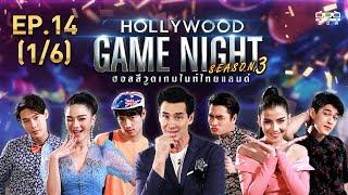 HOLLYWOOD GAME NIGHT THAILAND S.3 | EP.14 กวาง,ต๊ะ,ปาล์มVSกระทิง,จีน่า,ปั้นจั่น [1/6] | 18.08.62