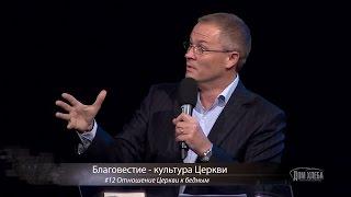 Александр Шевченко. Отношение церкви к бедным