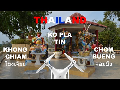 FPV Quadcopter - DJI Phantom 3 Advanced - Ko Pla Tin - Khong Chiam - โขงเจียม - Thailand