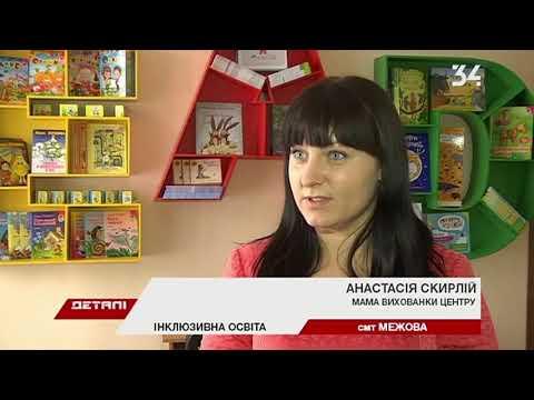 Фото В Межевой на Днепропетровщине открыли центр для особых детей