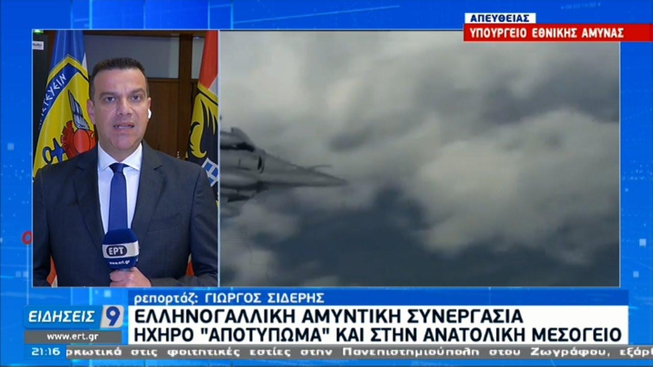 Ελληνογαλλική αμυντική συνεργασία: Ηχηρό «αποτύπωμα» και στην Ανατολική Μεσόγειο | 26/01/2021 | ΕΡΤ