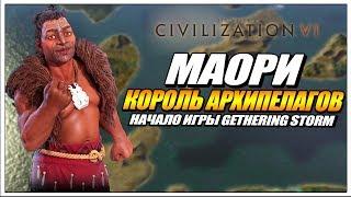 Маори - Начало Цивилизации на Архипелаге // CIVILIZATION 6 GATHERING STORM