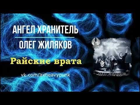 Ангел Хранитель & Олег Жиляков (Catharsis) - Райские врата (2017) (Heavy Punk)