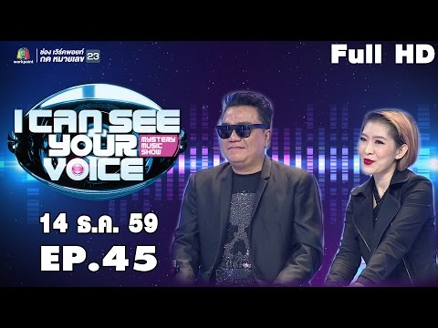 I Can See Your Voice Thailand |  EP.45 | ต้า&ติ๊ก Mr.Team | 14 ธ.ค. 59 Full HD