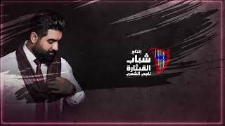 تحميل اغاني مجانا Wesaam Dawod - Sadma   2020 وسام داود - صدمه