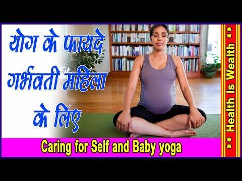 योग के फायदे गर्भवती  महिला के लिए -  Caring for Self and Baby yoga    Tips in Hindi