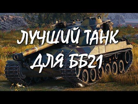 ОДИН ИЗ ЛУЧШИХ И СИЛЬНЫХ ТАНКОВ ДЛЯ ББ21