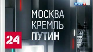 Москва. Кремль. Путин. От 07.07.19