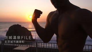 【茨城温泉】北茨城の心と体を癒す天空の露天風呂〈温泉×筋肉〉