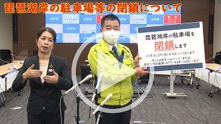 琵琶湖岸の駐車場等の閉鎖について(令和3年4月28日)