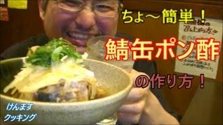 超簡単!サバポン酢の作り方!
