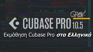 Cubase 10 Tips – Group Track
