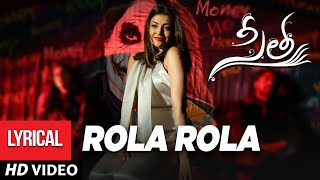 Rola Rola Lyrical Song | Sita Movie | Bellamkonda Sai Sreenivas, Kajal Aggarwal | Anup Rubens | Teja