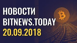 Новости Bitnews.Today 20.09.2018
