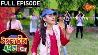 Saraswatir Prem Trailer