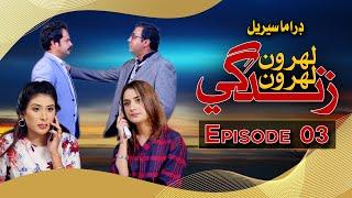 Lehroon Lehroon Zindagi - Ep 03 | Sindh TV Drama Serial | SindhTVHD Drama