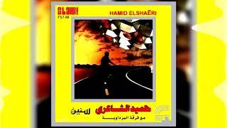 تحميل اغاني حميد الشاعرى البوم سنين | شنطة سفر - Hamid El Shaery Shantet Safar MP3