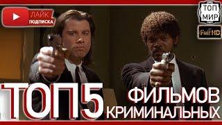 ТОП 5 КРИМИНАЛЬНЫХ ФИЛЬМОВ 💥 Лучшие криминальные фильмы всех времен 💥 Часть 1