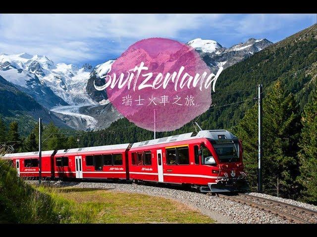 【瑞士大迴旋火車+隱藏景點!?】