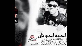 تحميل اغاني مهرجان احبيه احبوش +18 غناء احمد شيكو 2016 توزيع درمز العالمى محمد روميوا MP3