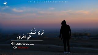 مازيكا قوي قلبك علي الفراق - احمد خالد 2020   Ahmed Khaled تحميل MP3