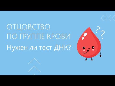 Отцовство по группе крови, правда или миф?