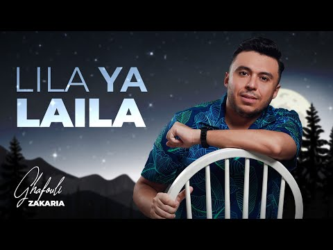 Zakaria Ghafouli - Lila Ya Laila