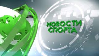 Новости спорта 14.10.19