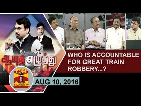 -10-08-2016-Ayutha-Ezhuthu-Who-is-accountable-for-Great-Train-Robbery