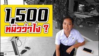 FC ใจปล้ำ ให้ 1,500 บาท | เด็กตกปลา