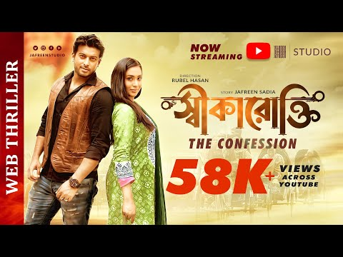 💗 Bangla New Natok 2019 💘 SHIKAROKTI (The Confession) 💝 — Zakia Bari Momo, Shipon — (Full HD 🎧)