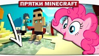 Прятки с поняшками 90 - Пляжная вечеринка (мужик обоссался) (My Little Pony Minecraft)