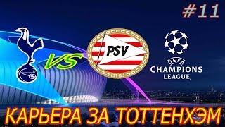 FIFA 19 Карьера за Тоттенхэм Лига Чемпионов против ПСВ #11