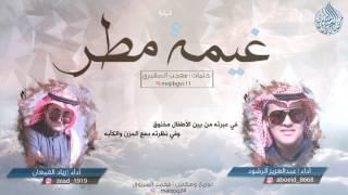 تحميل اغاني شيلة : غيمة مطر | كلمات معجب الصقيري .. أداء زياد القمعان و عبدالعزيز الرشود | 2017 MP3