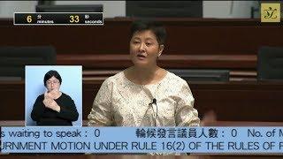 立法會會議 (2019/06/27) -II.根據《議事規則》第16(2)條動議的休會待續議案 (第八部分)