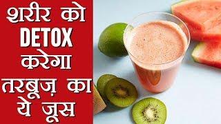 Watermelon And Kiwi Detox Juice Recipe: तरबूज़ के इस जूस से शरीर को करें डीटोक्स | Boldsky