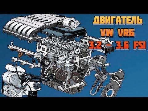 Фото к видео: Двигатель Volkswagen VR6 3,2 и 3,6 литров