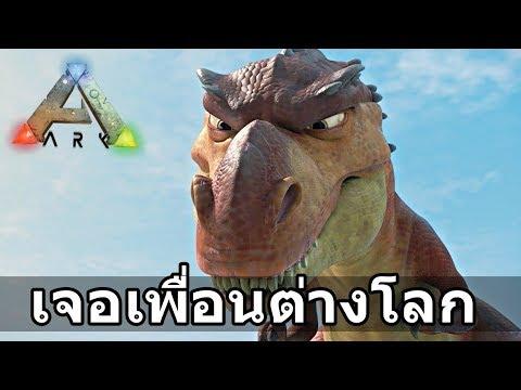 Download เจอเพื่อนต่างโลก ในยุคไดโนเสาร์ - ARK [EP.1] HD Mp4 3GP Video and MP3