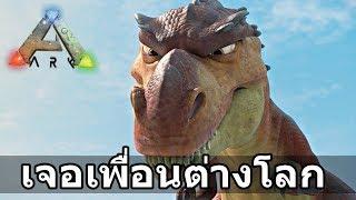 เจอเพื่อนต่างโลก ในยุคไดโนเสาร์ - ARK [EP.1]