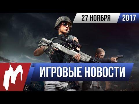 Игромания! Игровые новости, 27 ноября (PLAYERUNKNOWN'S BATTLEGROUNDS, Battlefront 2, NFS: Payback)