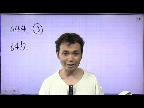 鈴木の英語 1000本ノック#074(644〜646)