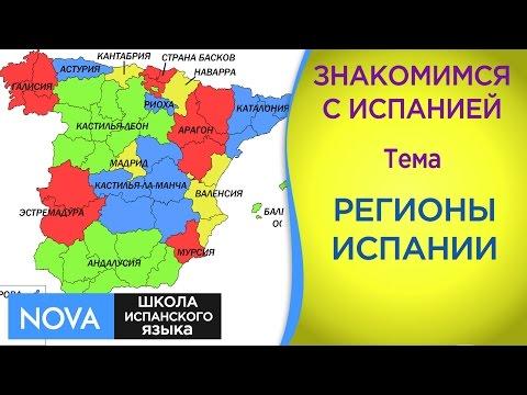 Регоны Испании ЗНАКОМИМСЯ С ИСПАНИЕЙ Тема Регионы Испании Школа NOVA