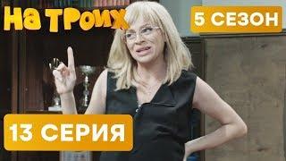 На троих - 5 СЕЗОН - 13 серия | ЮМОР ICTV