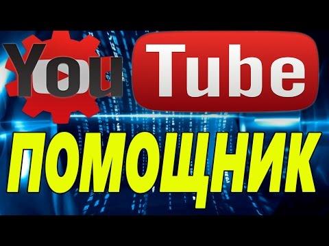 Помощник для YouTube плагин YouTube Plus